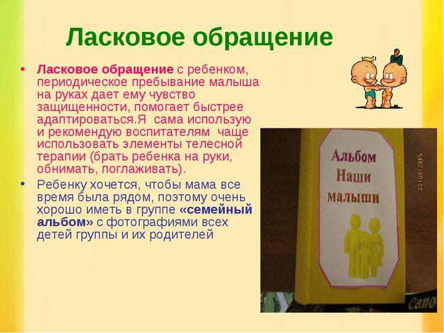 Ласковое обращение Ласковое обращениес ребенком, периодическое пребывание ма...