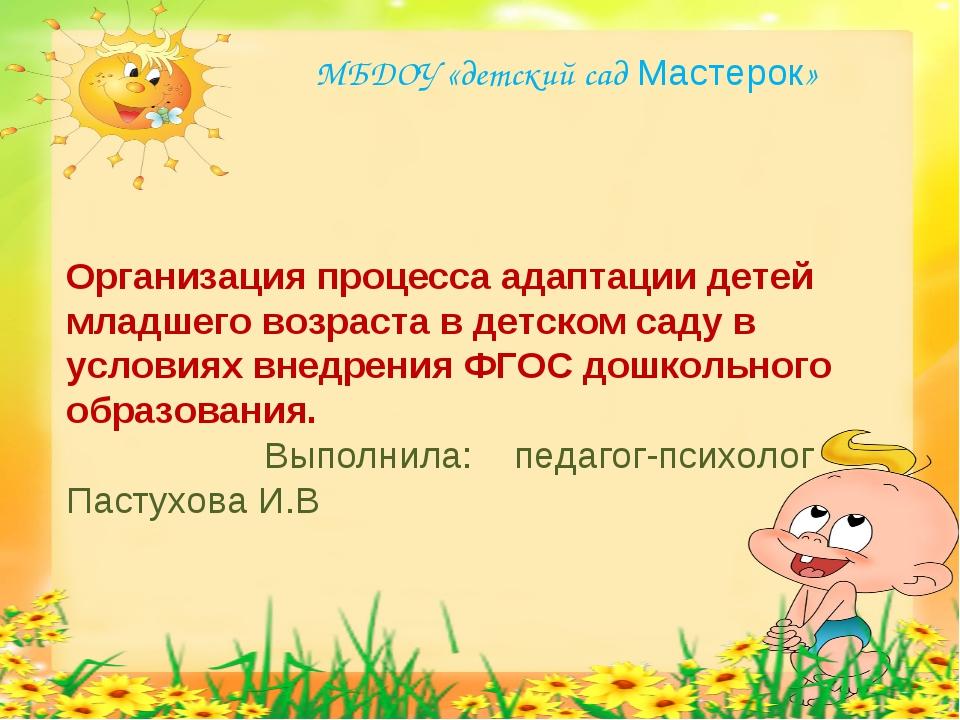 МБДОУ «детский сад Мастерок» Организация процесса адаптации детей младшего во...