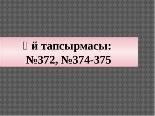 Үй тапсырмасы: №372, №374-375