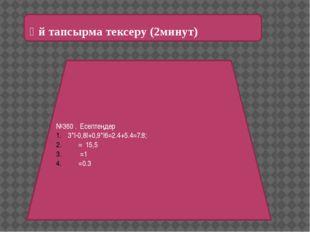 Үй тапсырма тексеру (2минут) №360 . Есептеңдер 3*|-0,8|+0,9*|6=2.4+5.4=7.8;