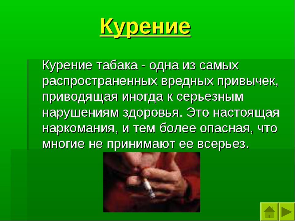 smoking class essay