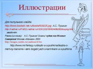 Для титульного слайда: http://www.booksiti.net.ru/books/919225.jpg А.С. Пушки