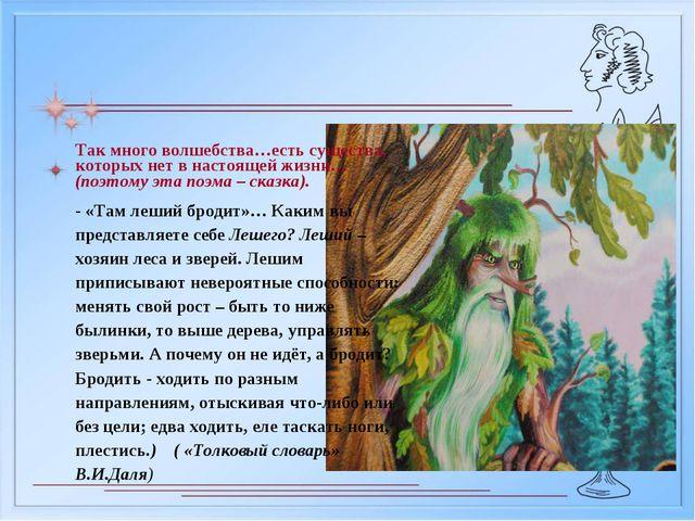 Так много волшебства…есть существа, которых нет в настоящей жизни… (поэтому...