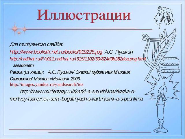 Для титульного слайда: http://www.booksiti.net.ru/books/919225.jpg А.С. Пушки...
