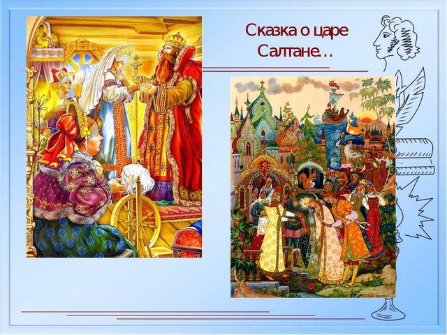 Сказка о царе Салтане…