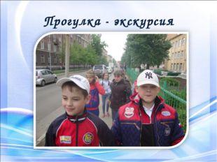 Прогулка - экскурсия