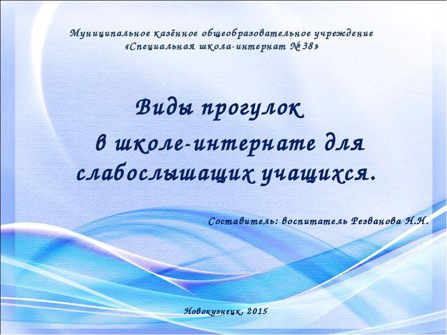 Муниципальное казённое общеобразовательное учреждение «Специальная школа-инте...