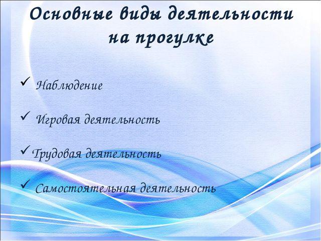 Основные виды деятельности на прогулке Наблюдение Игровая деятельность Трудов...