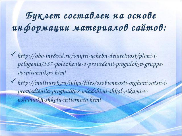 Буклет составлен на основе информации материалов сайтов:  http://obo-int8vi...