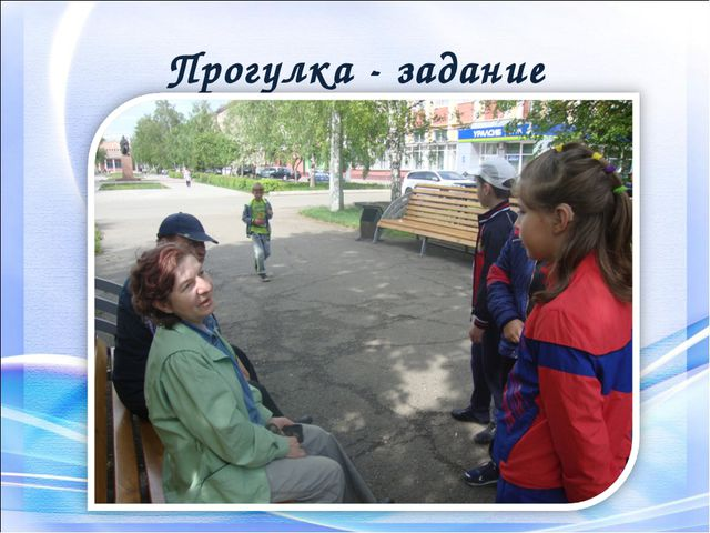 Прогулка - задание