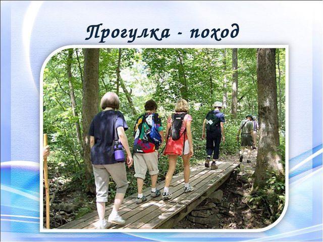 Прогулка - поход