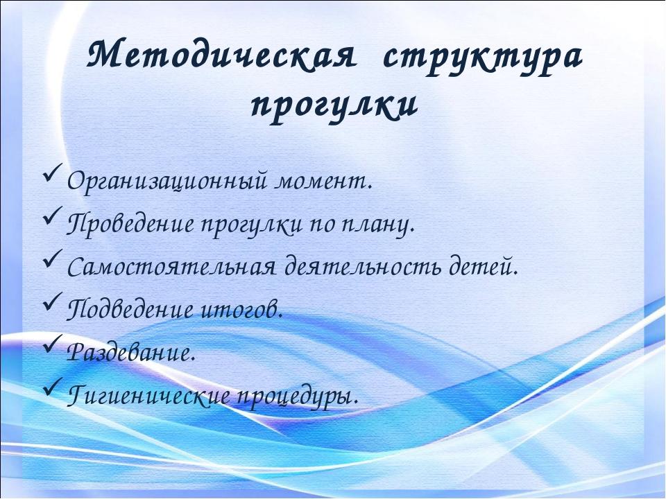 Методическая структура прогулки Организационный момент. Проведение прогулки п...