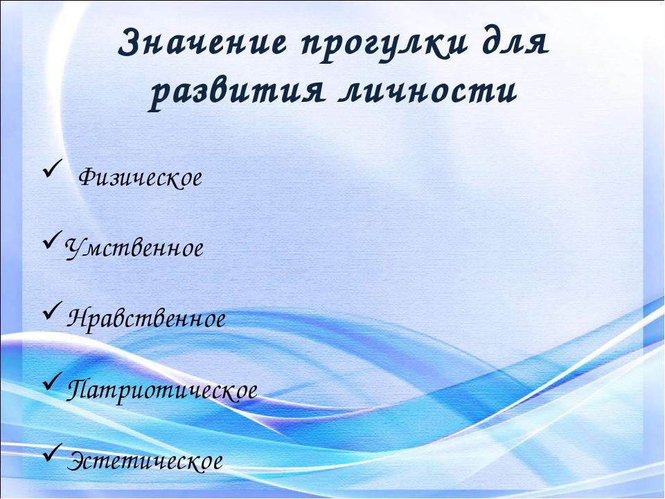 Значение прогулки для развития личности Физическое Умственное Нравственное Па...