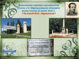Сушкова Екатерина Андреевна У врат обители святой Стоял просящий подаянья Бед