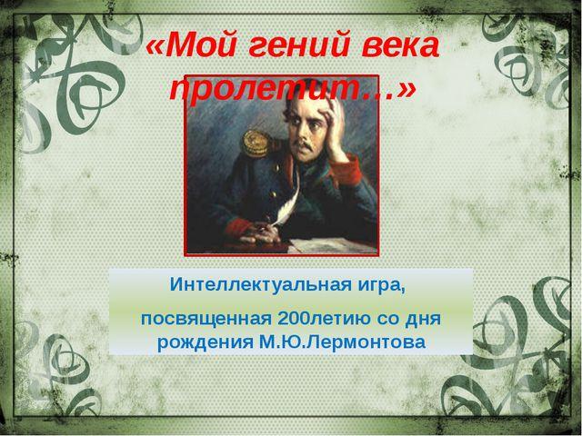 Интеллектуальная игра, посвященная 200летию со дня рождения М.Ю.Лермонтова ВЕ...