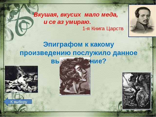 На балу у графини Лаваль сын французского посла приревновал М.Ю.Лермонтова к...