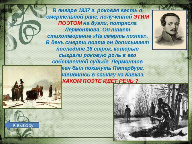 Трагическая нелепая случайность (дуэль с Н. Мартыновым) оборвала жизнь поэта...