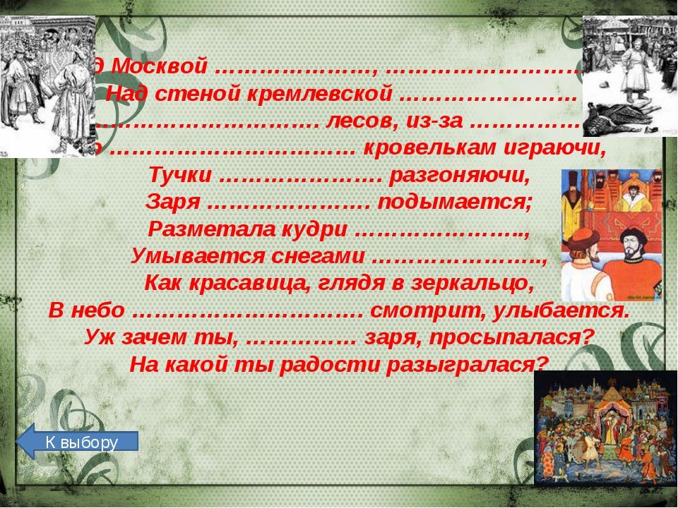 Над Москвой …………………, …………………………, Над стеной кремлевской …………………… Из-за ……………...