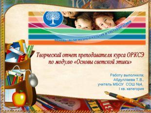 Работу выполнила: Абдуллаева Т.В., учитель МБОУ СОШ №4, I кв. категория