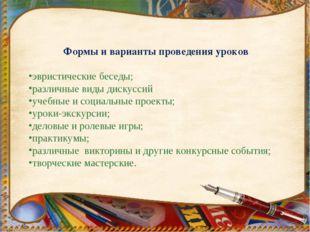 Формы и варианты проведения уроков эвристические беседы; различные виды диску