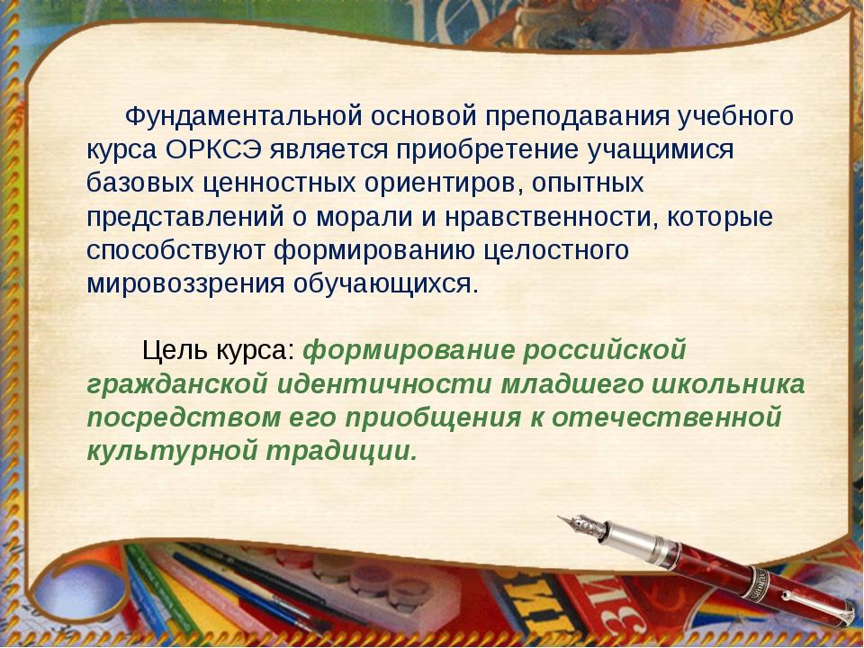 Фундаментальной основой преподавания учебного курса ОРКСЭ является приобрете...