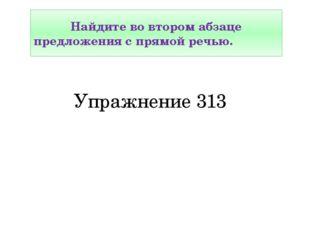 Упражнение 313 Найдите во втором абзаце предложения с прямой речью.