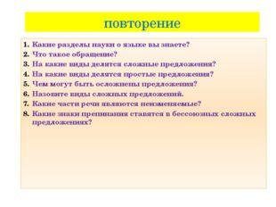 повторение Какие разделы науки о языке вы знаете? Что такое обращение? На как