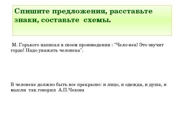 Спишите предложения, расставьте знаки, составьте схемы. М. Горького написал в...