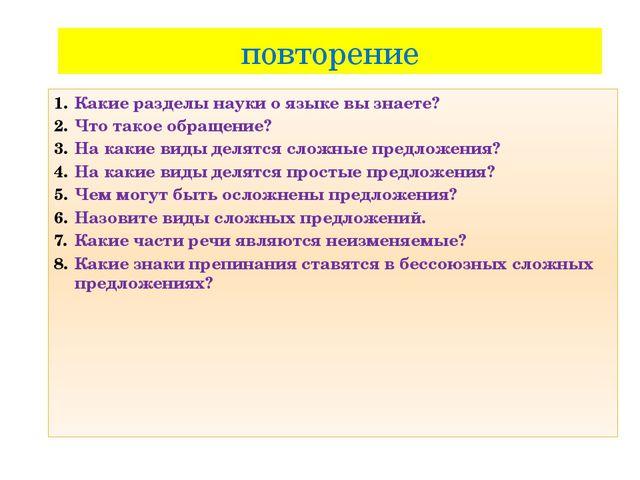 повторение Какие разделы науки о языке вы знаете? Что такое обращение? На как...