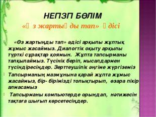 НЕГІЗГІ БӨЛІМ «Өз жартыңды тап» әдісі  «Өз жартыңды тап» әдісі арқылы жұп