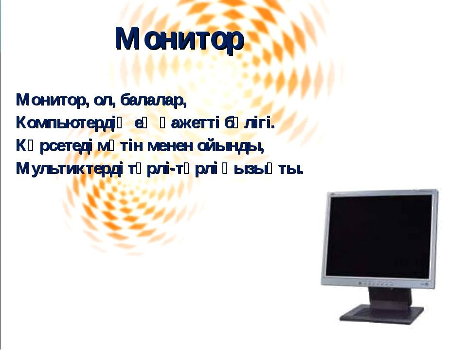 Монитор, ол, балалар, Компьютердің ең қажетті бөлігі. Көрсетеді мәтін менен о...