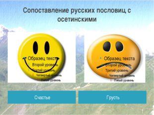 Сопоставление русских пословиц с осетинскими Счастье Грусть