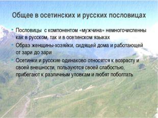 Пословицы с компонентом «мужчина» немногочисленны как в русском, так и в осет