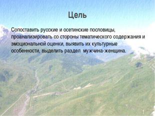 Сопоставить русские и осетинские пословицы, проанализировать со стороны темат
