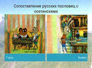Сопоставление русских пословиц с осетинскими Гости Хозяин