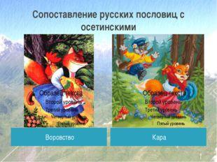 Сопоставление русских пословиц с осетинскими Воровство Кара