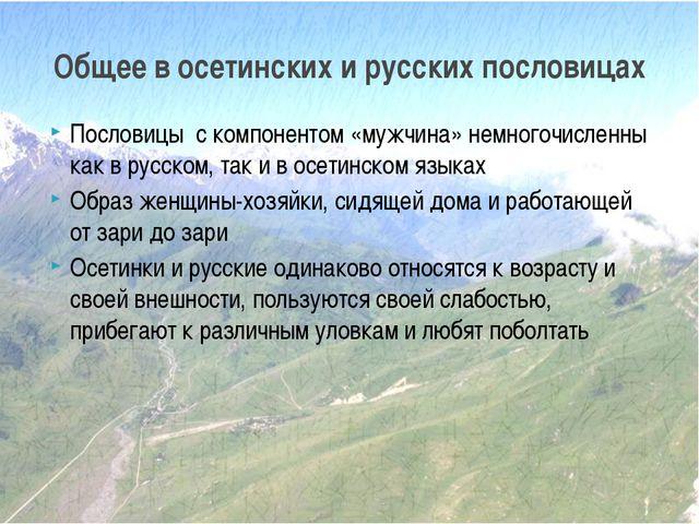 Пословицы с компонентом «мужчина» немногочисленны как в русском, так и в осет...