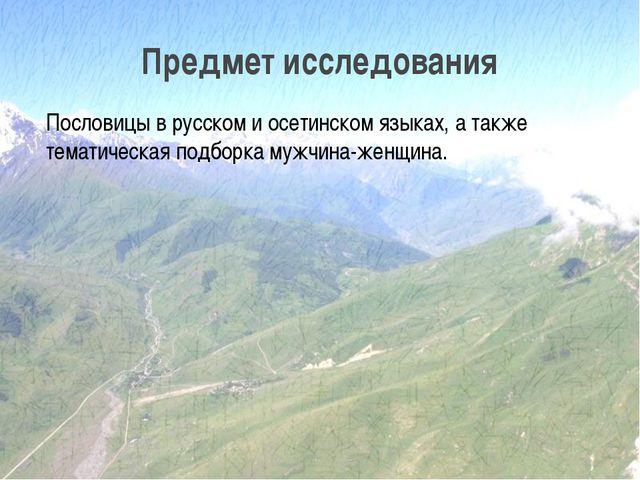 Пословицы в русском и осетинском языках, а также тематическая подборка мужчин...