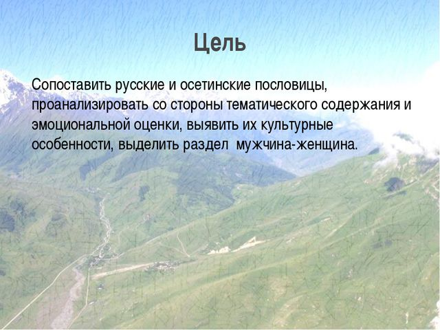 Сопоставить русские и осетинские пословицы, проанализировать со стороны темат...