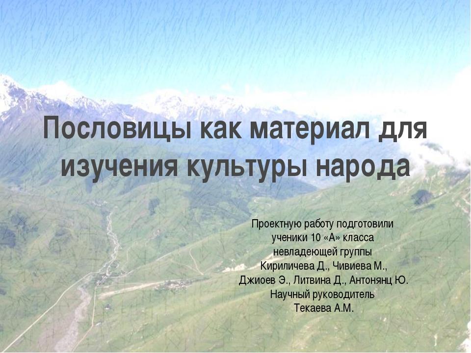Пословицы как материал для изучения культуры народа Проектную работу подготов...