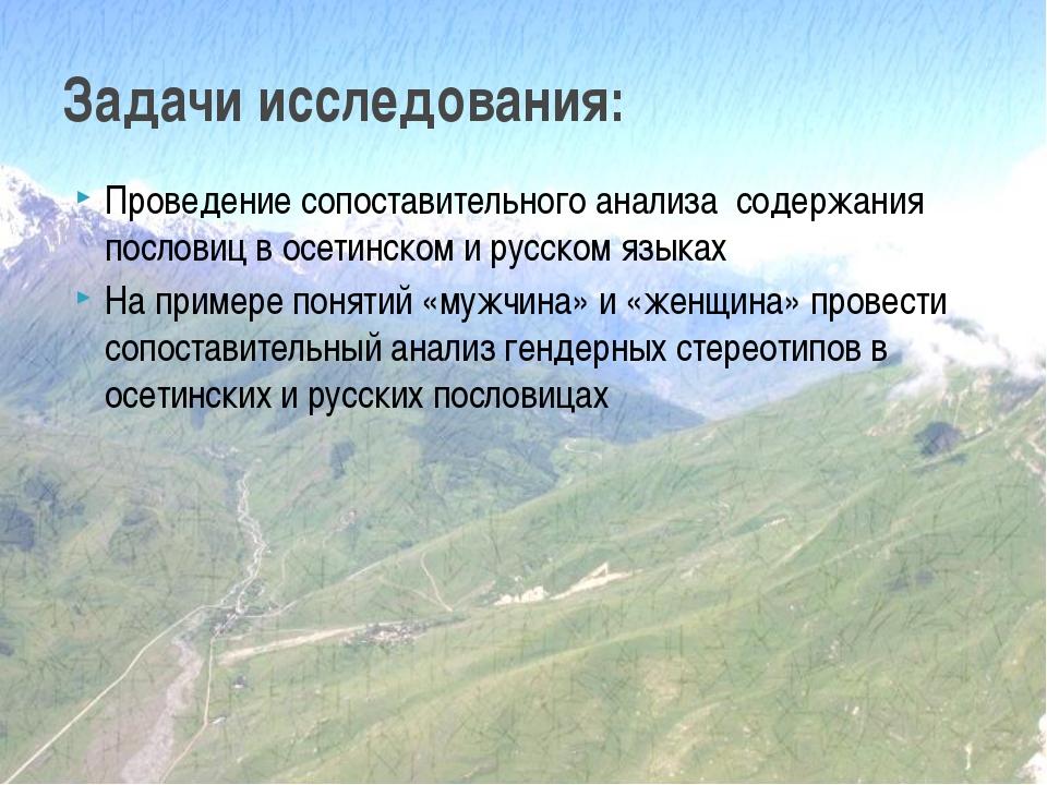 Проведение сопоставительного анализа содержания пословиц в осетинском и русск...