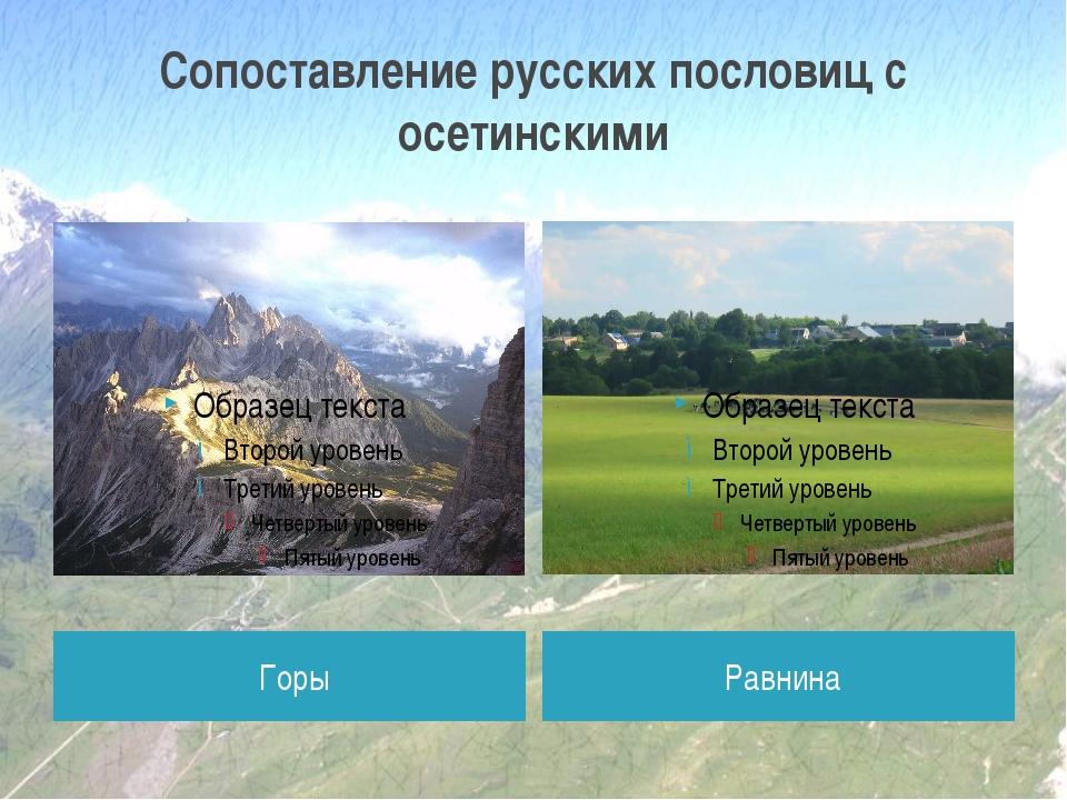 Сопоставление русских пословиц с осетинскими Горы Равнина