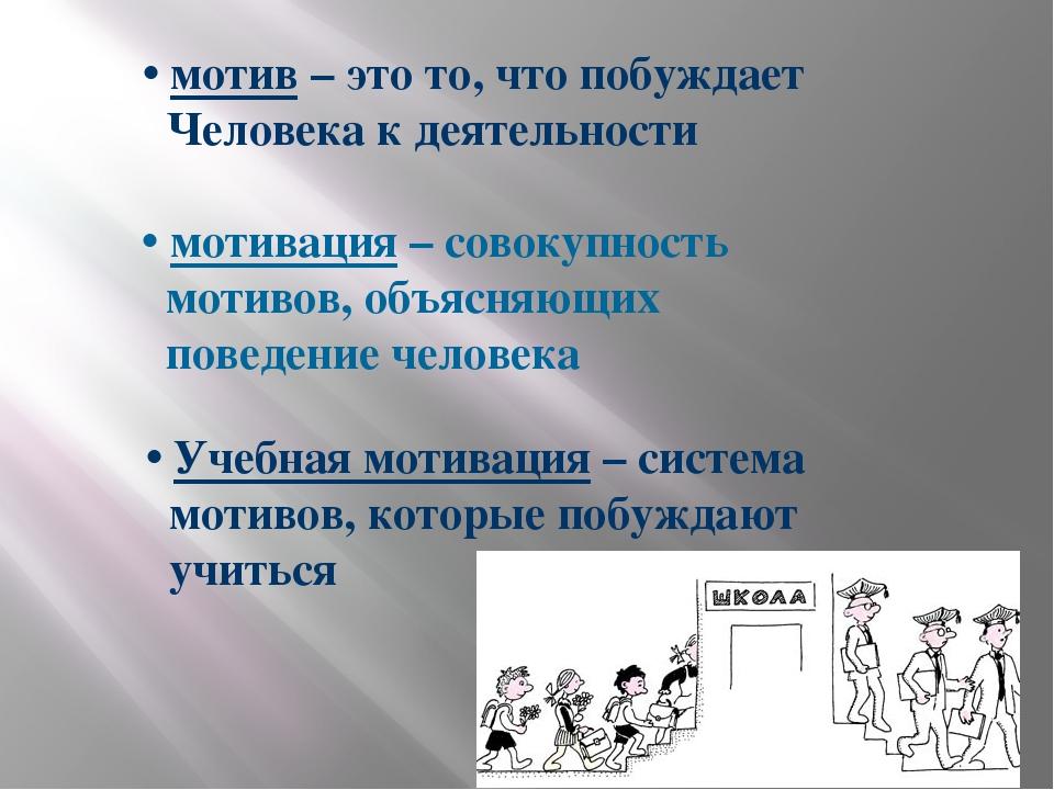• мотив – это то, что побуждает Человека к деятельности • мотивация – совокуп...