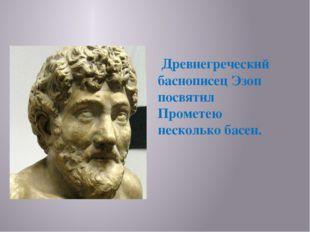 Древнегреческий баснописец Эзоп посвятил Прометею несколько басен.