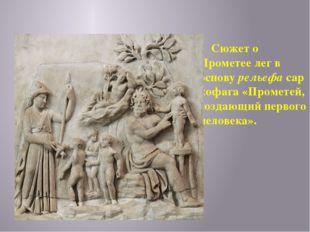Сюжет о Прометее лег в основурельефасаркофага «Прометей, создающий первого