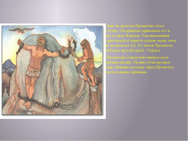 Зевс не простил Прометею этого поступка.Он приказал приковать его к скале в...