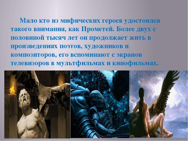 Мало кто из мифических героев удостоился такого внимания, как Прометей. Бол...