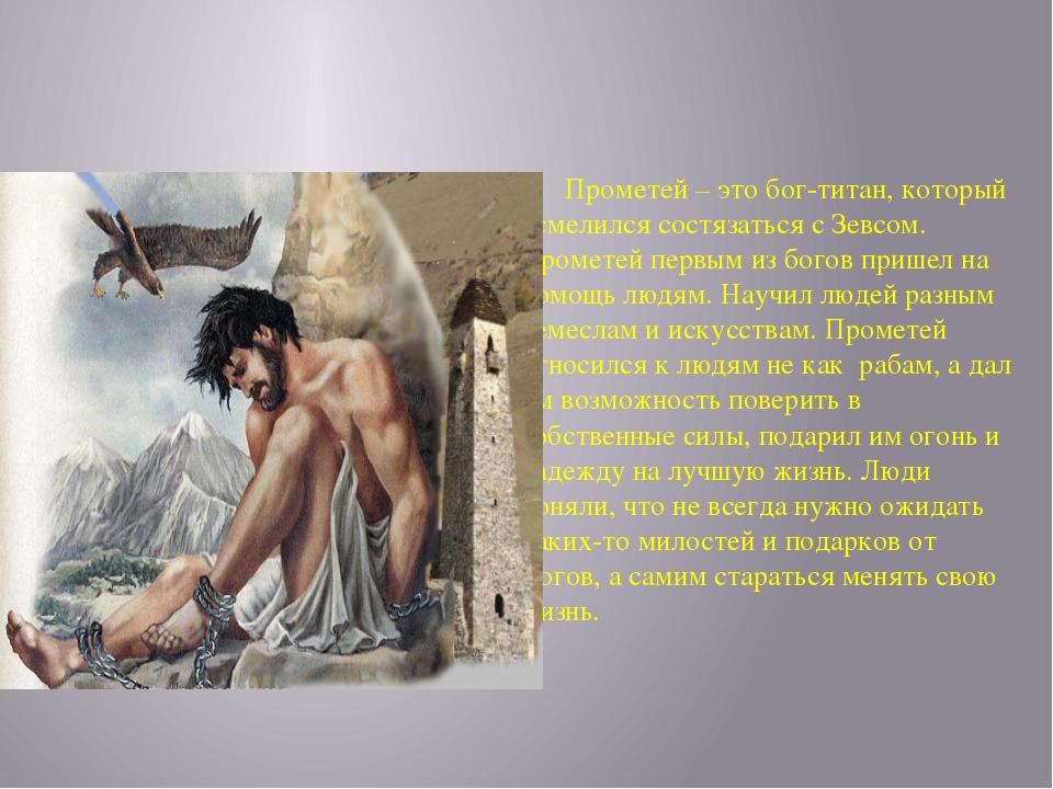 Прометей – это бог-титан, который осмелился состязаться с Зевсом. Прометей п...