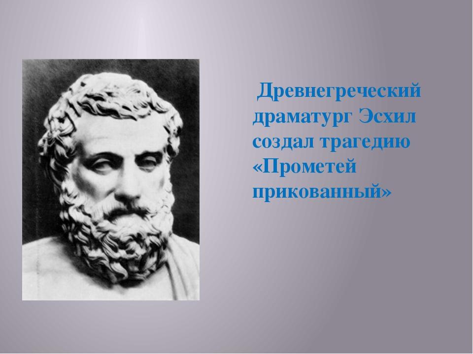 Древнегреческий драматург Эсхил создал трагедию «Прометей прикованный»