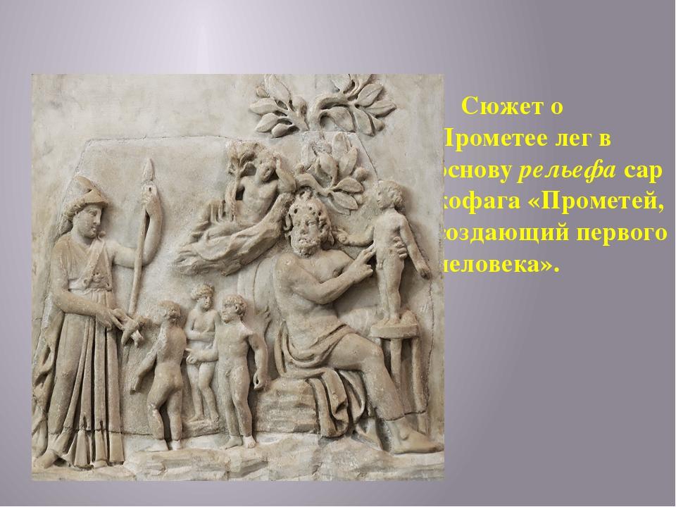 Сюжет о Прометее лег в основурельефасаркофага «Прометей, создающий первого...